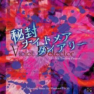 秘封ナイトメアダイアリー 〜 Violet Detector. 【上海アリス幻樂団】|akibaoo