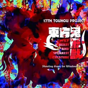 東方鬼形獣 〜 Wily Beast and Weakest Creature. 【上海アリス幻樂団】|akibaoo