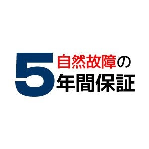 販売価格10,500円〜50,000円の商品に対する自然故障延長保証|akibaoo