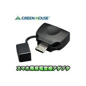 スマートフォン用充電変換アダプタ au-microUSB GH-AU-MBK|akibaoo