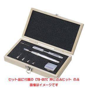 CTB-057C 押し込みビット 時計工具|akibaoo