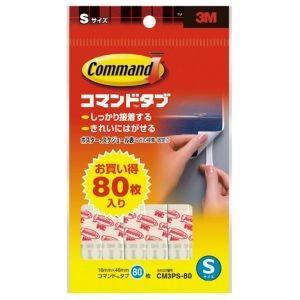 コマンドタブ S お買い得パック CM3PS-80