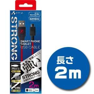 MicroUSB スマホ用USBストロングケーブル2m UKJ-STG2 RB akibaoo