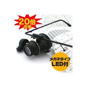 眼鏡型ルーペ 【20倍】|akibaoo