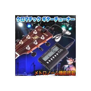 クロマチックアコースティックギターチューナー|akibaoo
