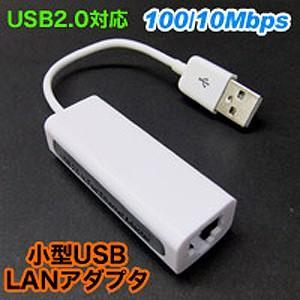 100/10Mbps 小型 USB LAN アダプタ LANアダプタ増設 有線LAN イーサネットアダプター|akibaoo