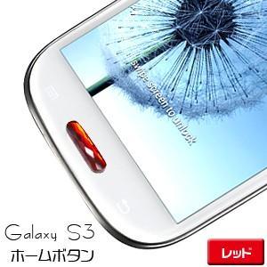ジュエリー ホームボタン レッド ボタンシール ステッカー デコレーション Galaxy S3 SIII akibaoo