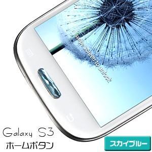 ジュエリー ホームボタン スカイブルー ボタンシール ステッカー デコレーション Galaxy S3 SIII akibaoo