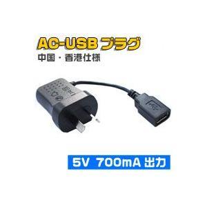 中国・香港仕様AC-USBプラグ 5V 700mA出力 STC-A22O50i700USB-I