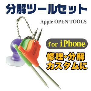 分解ツールセット iPhone5s/5c/5/4/3/2 iPad PSP 任天堂マルチ対応 akibaoo