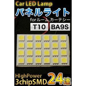 3chip SMD 高輝度24連(素子数72個)44x30mm ルームランプ|akibaoo