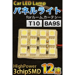 3chip SMD 高輝度12連(素子数36個)30x23mm ルームランプ|akibaoo