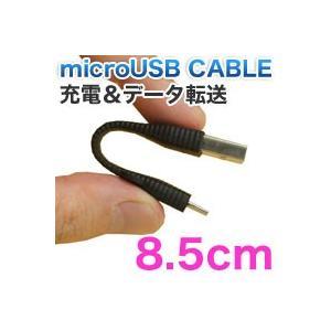 フレキシブル microUSBケーブル 8.5cm ブラック akibaoo