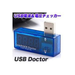 USBドクター これでいつでも安心さ! USB電流&電圧チェッカー テスター|akibaoo