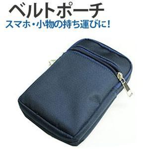 カラビナ付き ベルトポーチ 11 x 18.5cm ブルー|akibaoo