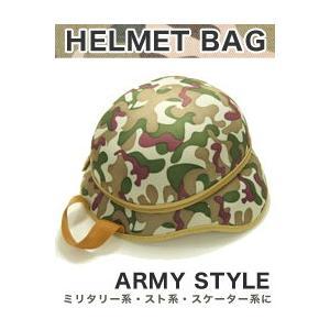 ヘルメット型ショルダーバッグ迷彩II カバン 鞄 akibaoo