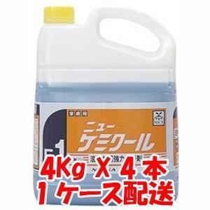ニューケミクール 4kg×4本【1ケース箱】 油汚れ用 強力洗浄剤|akibaoo