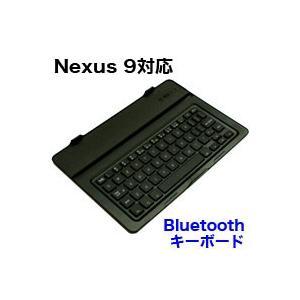 8.9インチ Nexus 9 ケース型ブルートゥースキーボード|akibaoo