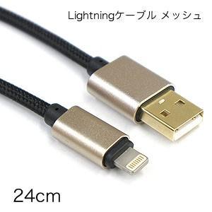【メール便選択可】iPhoneケーブル メッシュ ブラック 24cm|akibaoo