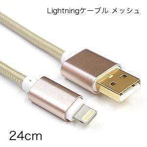 【メール便選択可】iPhoneケーブル メッシュ カーキ 24cm|akibaoo