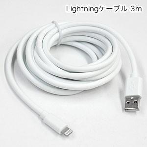 【メール便選択可】iPhoneケーブル 3m ホワイト|akibaoo