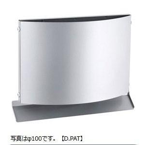 ステンW型フード付ガラリ 100mm WEV100B-CS(クリスタルシルバー)|akibaoo