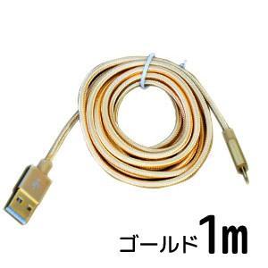 microUSBケーブル リバーシブルタイプ メッシュ素材 1m ゴールド|akibaoo