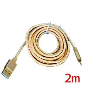 microUSBケーブル リバーシブルタイプ メッシュ素材 2m ゴールド|akibaoo
