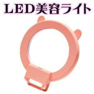 LED自撮り大型ライト ピンク akibaoo