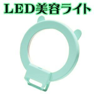 LED自撮り大型ライト グリーン akibaoo