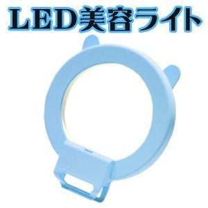 LED自撮り大型ライト ブルー akibaoo