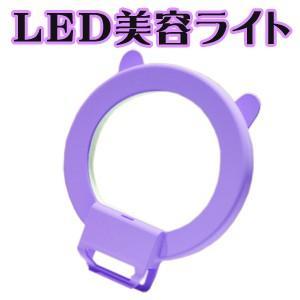 LED自撮り大型ライト パープル akibaoo