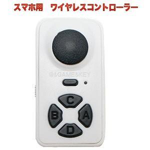 スマホ用 ブルートゥース Bluetooth ワイヤレスゲームコントローラーパッド4 シャッター・ゲーム ホワイト|akibaoo