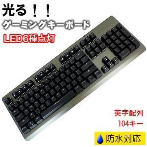 LED搭載 6種点灯パターン 英語104キー ゲーミングキーボード 青軸 防水仕様 ブラック|akibaoo