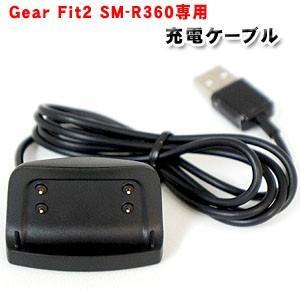 Samsung Gear Fit2 SM-R360専用 充電ケーブル|akibaoo