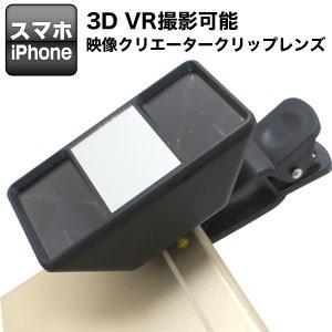 スマホ&iPhoneで3D VRを撮る簡単映像クリエータークリップレンズ akibaoo