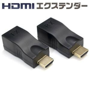 HDMI 2K4K対応 延長器 ビデオエクステンダー LAN カテゴリー5e/6 変換|akibaoo
