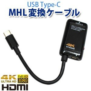 USB3.1 TypeC to MHL変換ケーブル 4K|akibaoo
