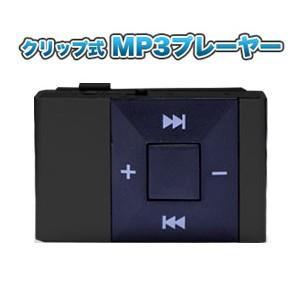 クリップ付き シンプル MP3 プレーヤー 充電式 ブラック|akibaoo