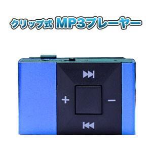 クリップ付き シンプル MP3 プレーヤー 充電式 ブルー|akibaoo