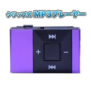 クリップ付き シンプル MP3 プレーヤー 充電式 パープル|akibaoo