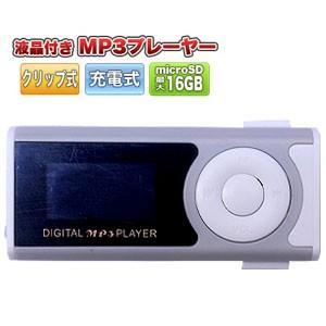 液晶付き MP3 プレイヤー 充電式 シルバー|akibaoo