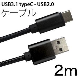 【メール便選択可】USB3.1 typeC - USB2.0オス 2m ブラック|akibaoo