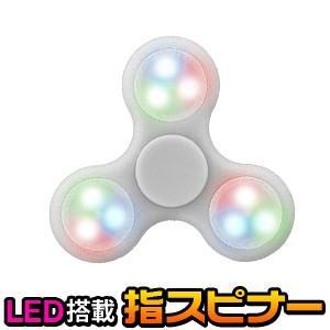 光る指スピナー LED搭載 ホワイト fidget toy イライラ防止に|akibaoo
