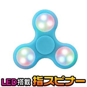 光る指スピナー LED搭載 ライトブルー fidget toy イライラ防止に|akibaoo