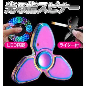 光る指スピナー ライター付 LED搭載 fidget toy イライラ防止に|akibaoo