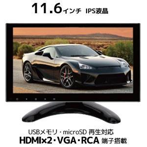 モバイル モニター 液晶 車載 オンダッシュ 11.6インチ IPS ポータブル ディスプレイ|akibaoo