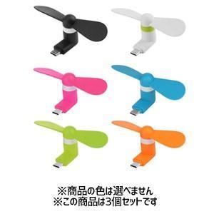 スマホ用TypeCコネクタファン 携帯扇風機 夏 android akibaoo