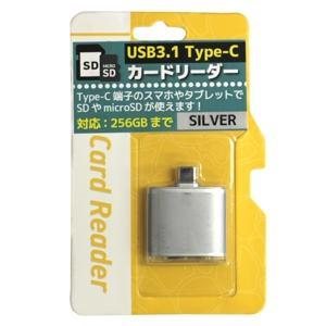 【メール便選択可】USB3.1 TypeC SD microSD マルチカードリーダー シルバー スマホ OTG カメラ 写真|akibaoo