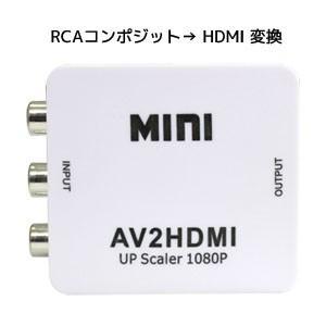 RCAコンポジットto HDMI出力 1080P対応映像音声変換アダプタ ホワイト|akibaoo